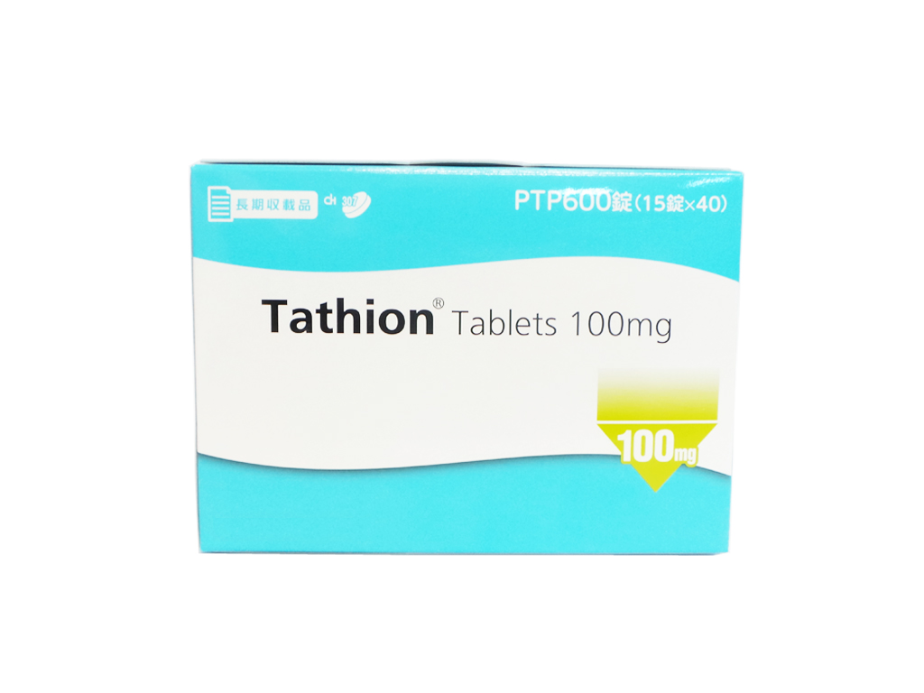 Tathione 307 Glutatione Tablets  (12 boxes) 7200 Tablets